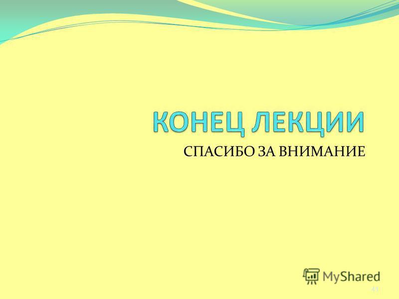 СПАСИБО ЗА ВНИМАНИЕ 41