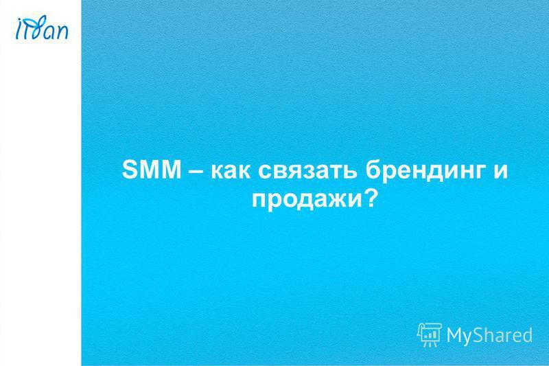 SMM – как связать брендинг и продажи?