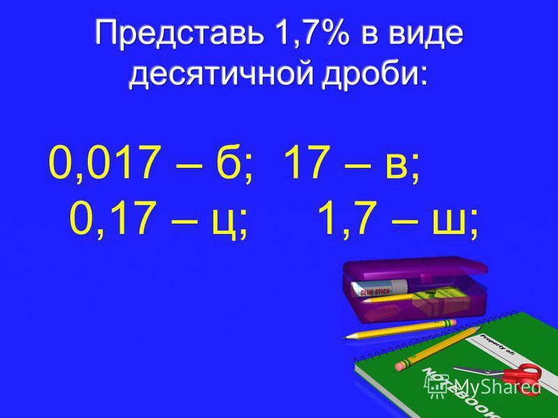 4,6 – р; 460 – п; 0,46 – ё; 46 – н;
