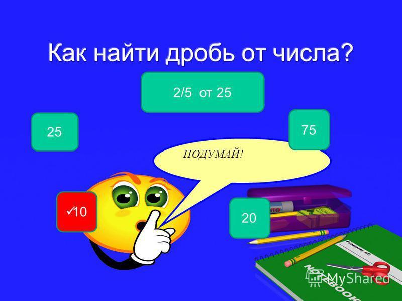ПОДУМАЙ! 1%=0,011 = 0,001 1%=0,1 1%= 1