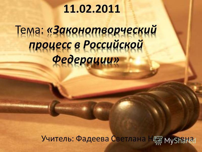 Учитель: Фадеева Светлана Николаевна 11.02.2011
