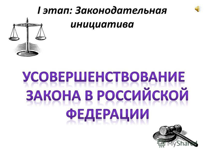 I этап: Законодательная инициатива