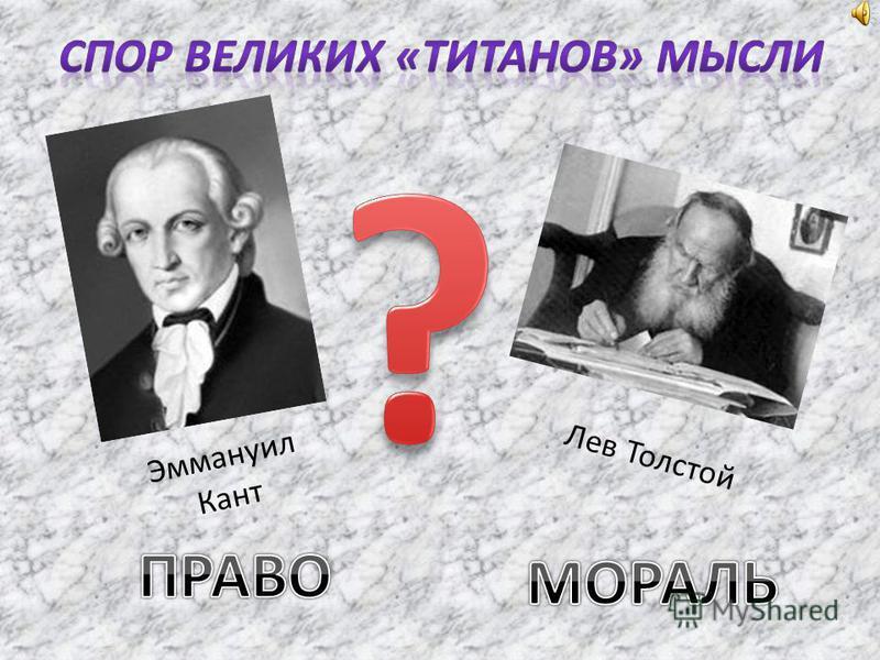 Эммануил Кант Лев Толстой