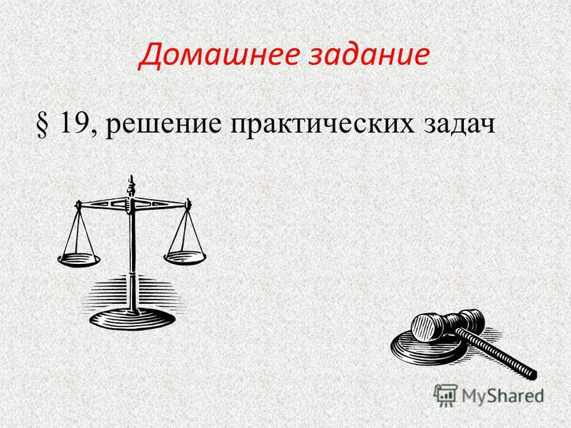 Домашнее задание § 19, решение практических задач