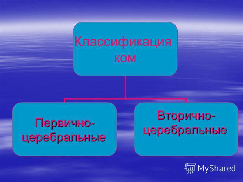 Классификация ком Первично-церебральные Вторично-церебральные