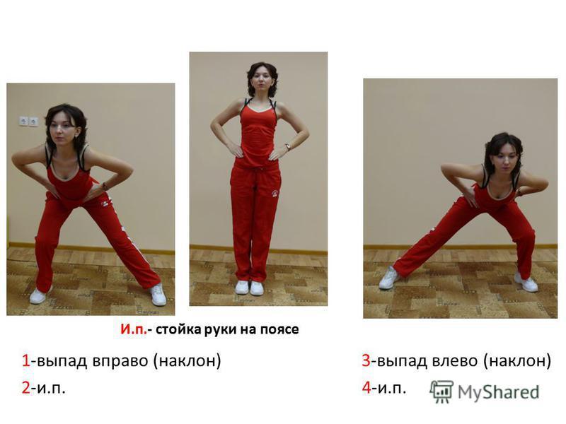 И.п.- стойка руки на поясе 1-выпад вправо (наклон) 3-выпад влево (наклон) 2-и.п. 4-и.п.