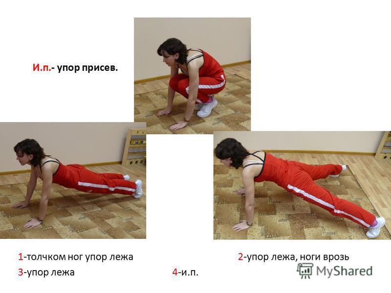 И.п.- упор присев. 1-толчком ног упор лежа 2-упор лежа, ноги врозь 3-упор лежа 4-и.п.