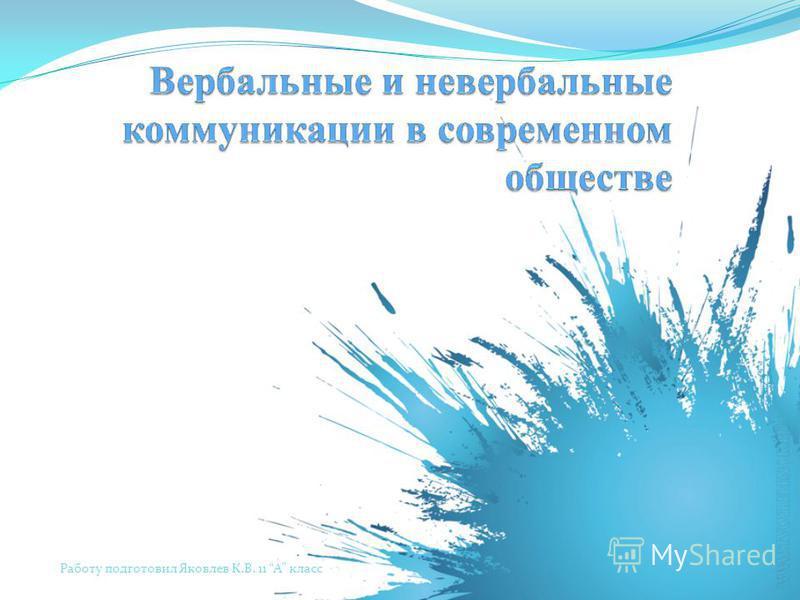 Работу подготовил Яковлев К.В. 11 А класс