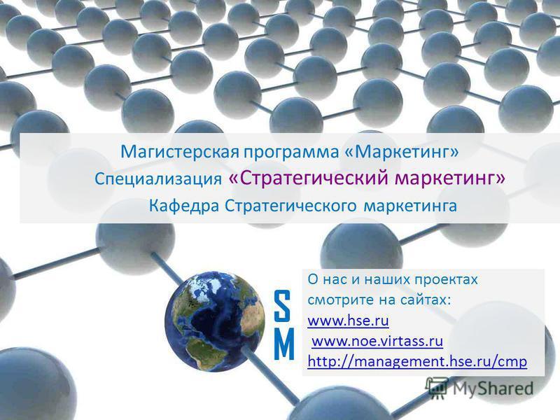 Презентация на тему Магистерская программа Маркетинг  1 Магистерская программа Маркетинг