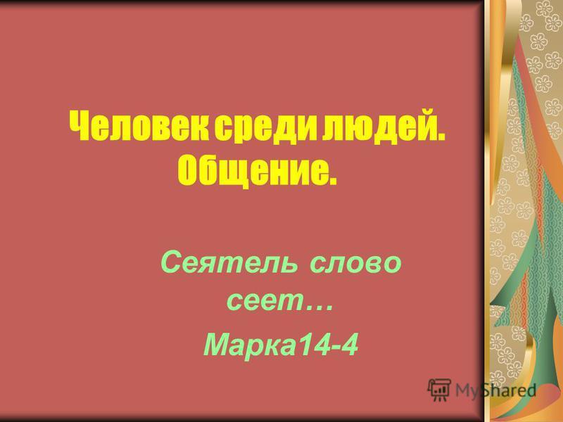 Человек среди людей. Общение. Сеятель слово сеет… Марка 14-4