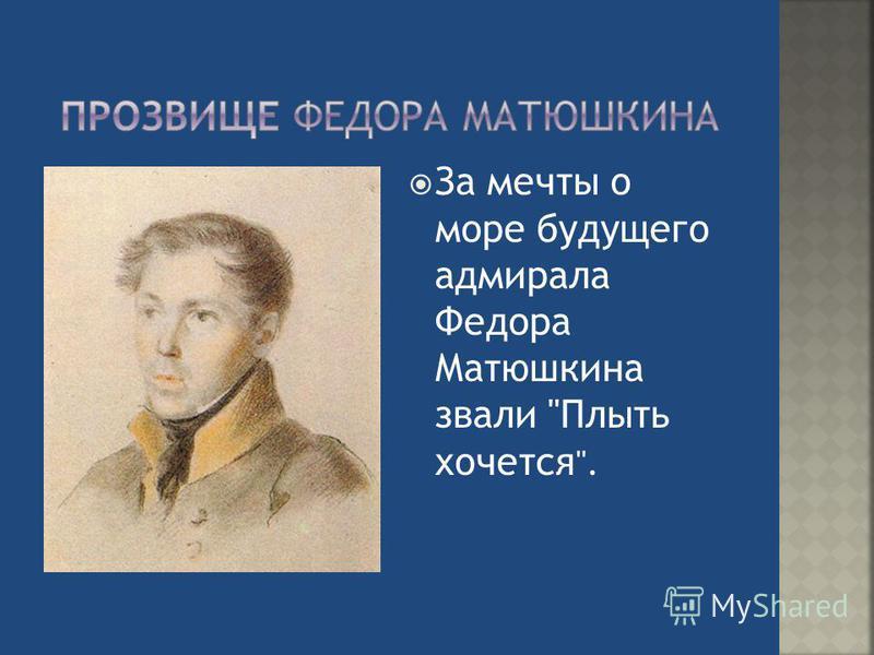 За мечты о море будущего адмирала Федора Матюшкина звали Плыть хочется .