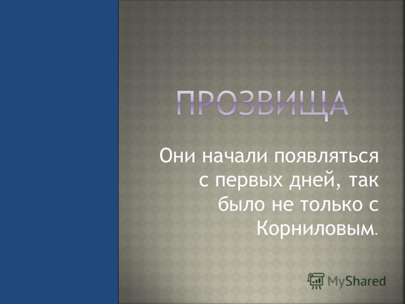 Они начали появляться с первых дней, так было не только с Корниловым.