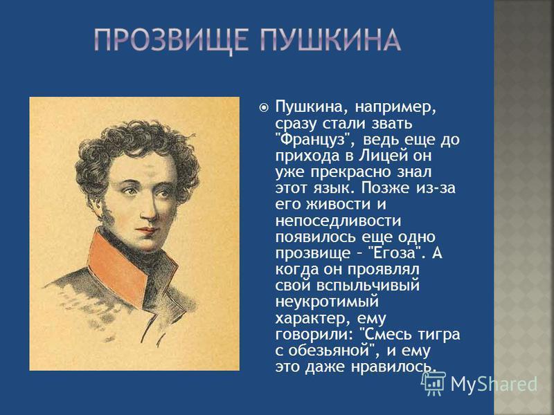 Пушкина, например, сразу стали звать