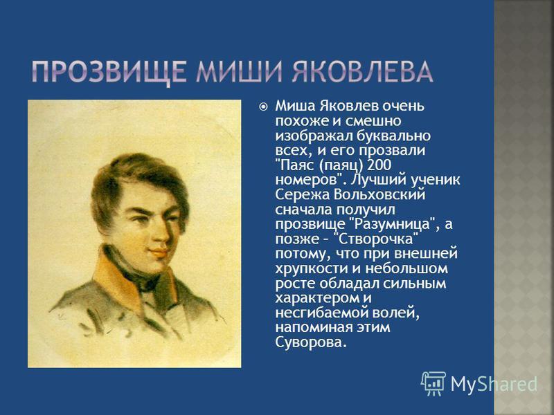 Миша Яковлев очень похоже и смешно изображал буквально всех, и его прозвали