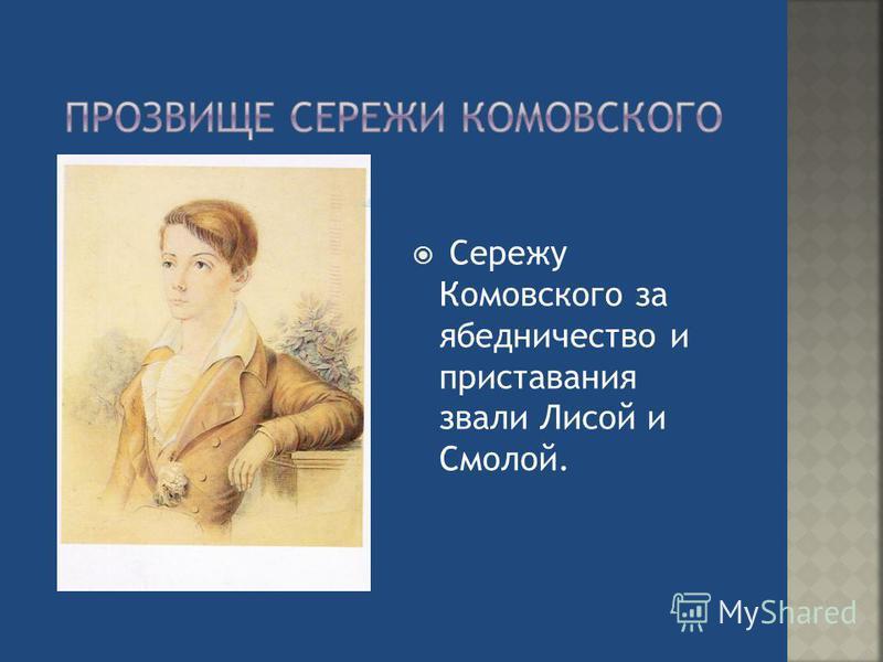 Сережу Комовского за ябедничество и приставания звали Лисой и Смолой.