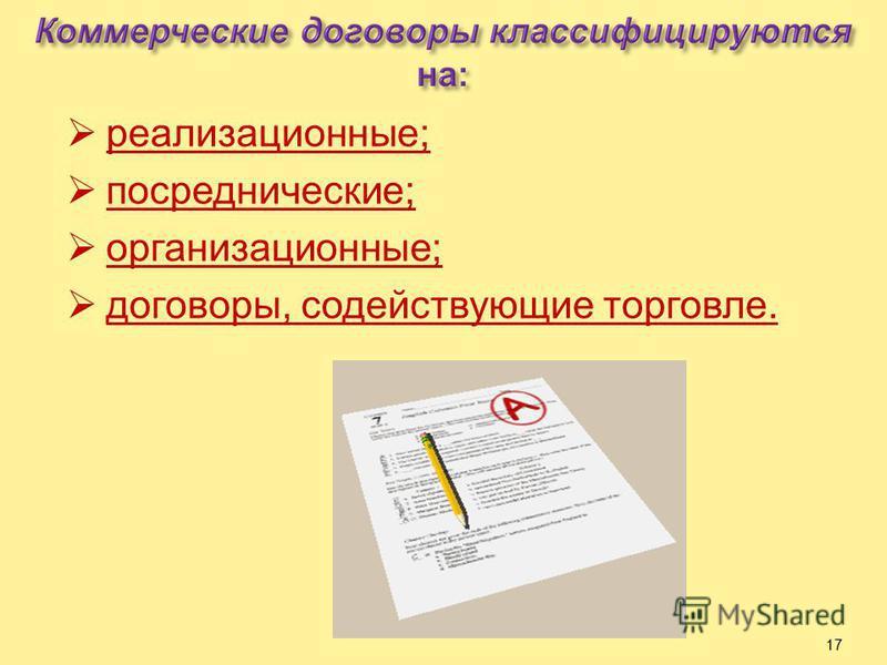 реализационные; посреднические; организационные; договоры, содействующие торговле. 17