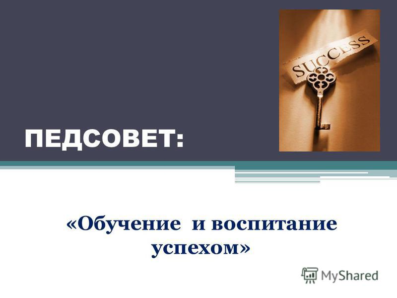 ПЕДСОВЕТ: «Обучение и воспитание успехом»