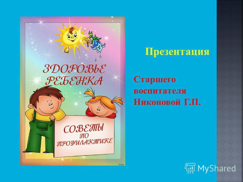 Презентация Старшего воспитателя Никоновой Г.П.