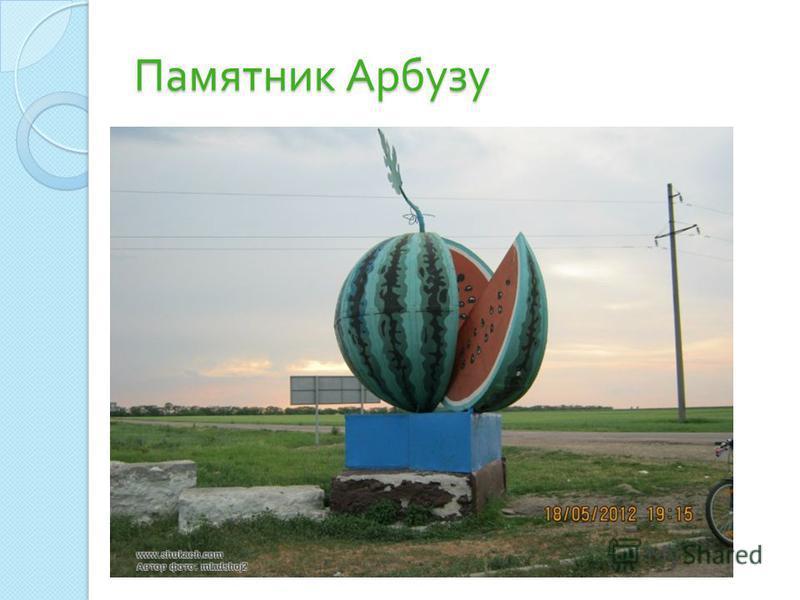 Памятник Арбузу