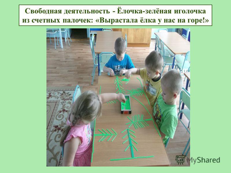 Свободная деятельность - Ёлочка-зелёная иголочка из счетных палочек: «Вырастала ёлка у нас на горе!»