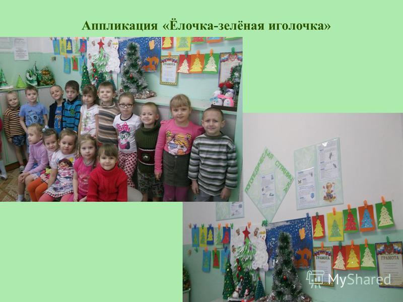Аппликация «Ёлочка-зелёная иголочка»