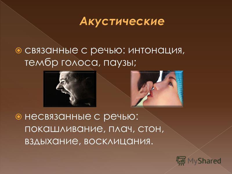 связанные с речью: интонация, тембр голоса, паузы; несвязанные с речью: покашливание, плач, стон, вздыхание, восклицания.