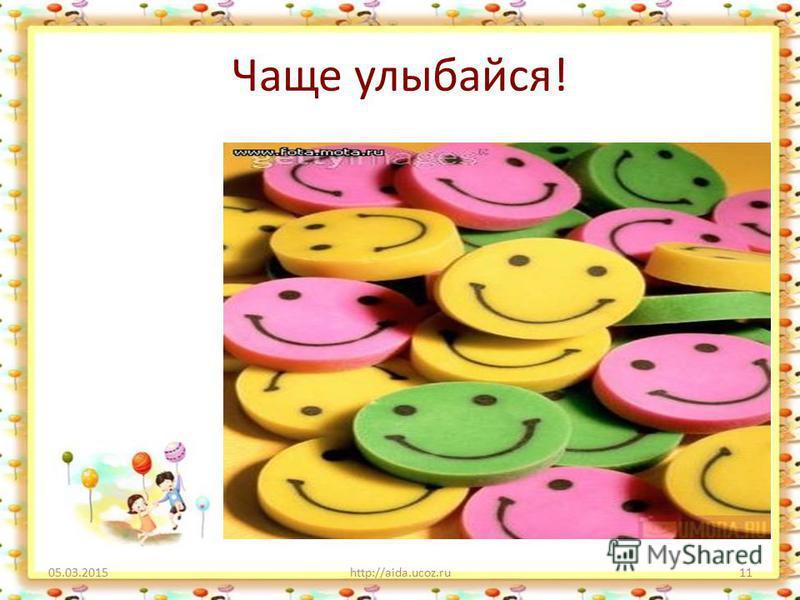 Чаще улыбайся! 05.03.2015http://aida.ucoz.ru11