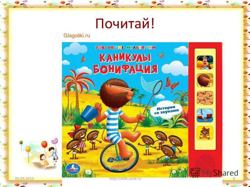 Почитай! 05.03.2015http://aida.ucoz.ru6