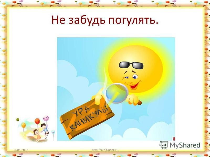 Не забудь погулять. 05.03.2015http://aida.ucoz.ru8