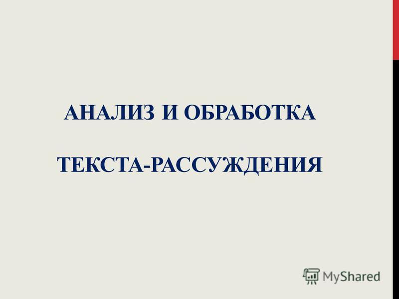 АНАЛИЗ И ОБРАБОТКА ТЕКСТА-РАССУЖДЕНИЯ