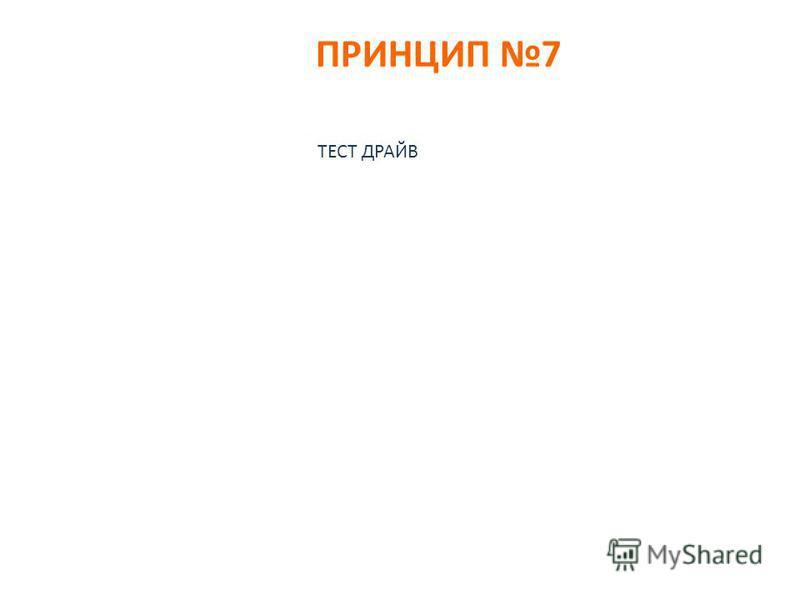 ПРИНЦИП 7 ТЕСТ ДРАЙВ