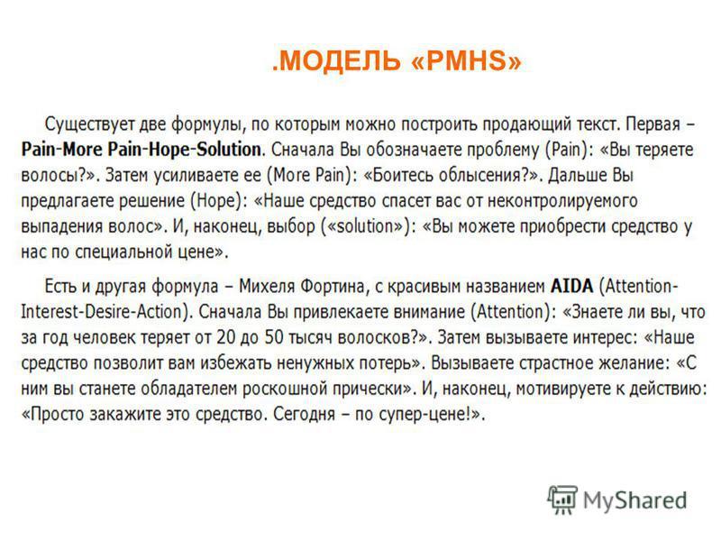.МОДЕЛЬ «PMHS»