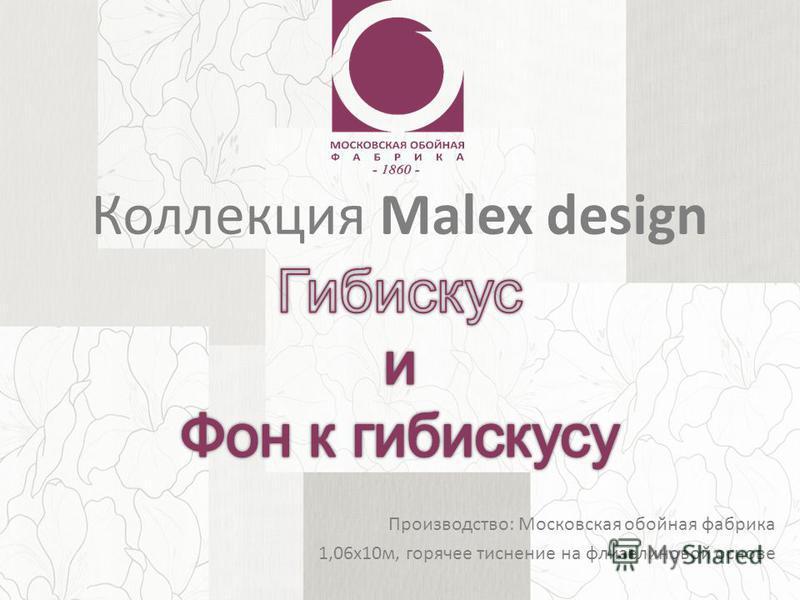 Производство: Московская обойная фабрика 1,06 х 10 м, горячее тиснение на флизелиновой основе Коллекция Malex design