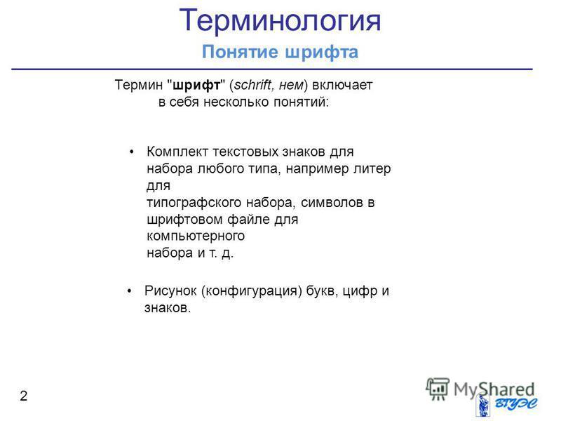 2 Комплект текстовых знаков для набора любого типа, например литер для типографского набора, символов в шрифтовом файле для компьютерного набора и т. д. Рисунок (конфигурация) букв, цифр и знаков. Термин