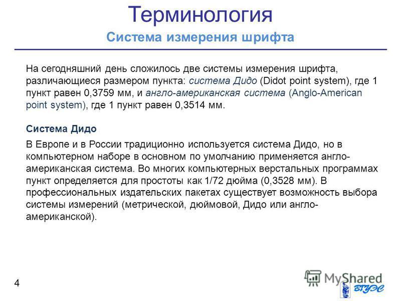 Терминология Система измерения шрифта 4 На сегодняшний день сложилось две системы измерения шрифта, различающиеся размером пункта: система Дидо (Didot point system), где 1 пункт равен 0,3759 мм, и англо-американская система (Anglo-American point syst