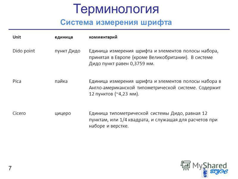 понятие измерения в социологии реферат