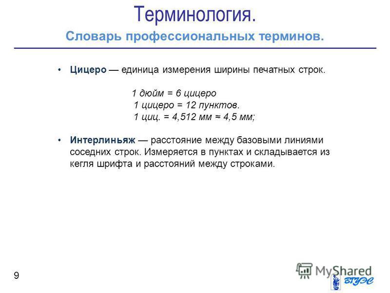 Терминология. Словарь профессиональных терминов. 9 Цицеро единица измерения ширины печатных строк. 1 дюйм = 6 цыцеро 1 цыцеро = 12 пунктов. 1 цыц. = 4,512 мм 4,5 мм; Интерлиньяж расстояние между базовыми линиями соседних строк. Измеряется в пунктах и