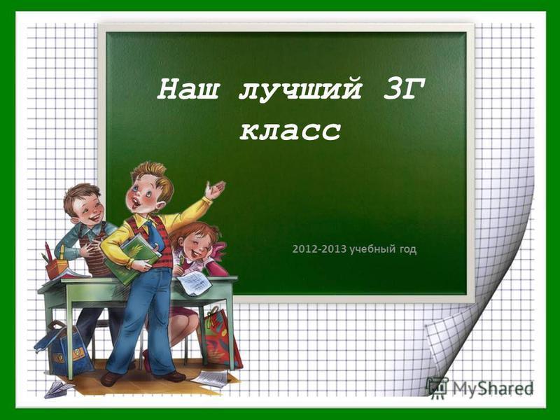 Наш лучший 3Г класс 2012-2013 учебный год
