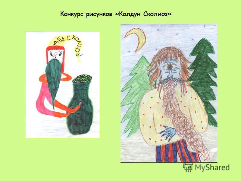 Конкурс рисунков «Колдун Сколиоз»