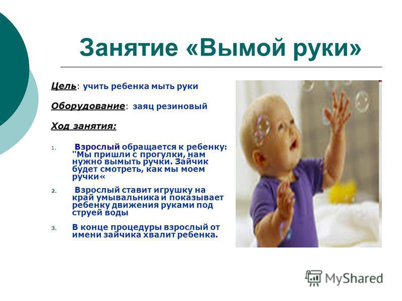 Занятие «Вымой руки» Цель : учить ребенка мыть руки Оборудование : заяц резиновый Ход занятия: 1. Взрослый обращается к ребенку: