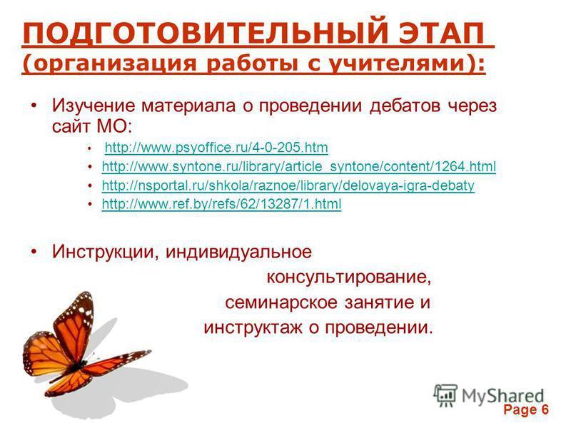 Page 6 ПОДГОТОВИТЕЛЬНЫЙ ЭТАП (организация работы с учителями): Изучение материала о проведении дебатов через сайт МО: http://www.psyoffice.ru/4-0-205. htm http://www.syntone.ru/library/article_syntone/content/1264. html http://nsportal.ru/shkola/razn