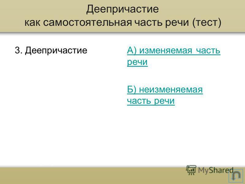 3. ДеепричастиеА) изменяемая часть речи Б) неизменяемая часть речи Деепричастие как самостоятельная часть речи (тест)