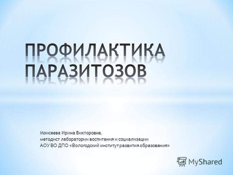 Моисеева Ирина Викторовна, методист лаборатории воспитания и социализации АОУ ВО ДПО «Вологодский институт развития образования»