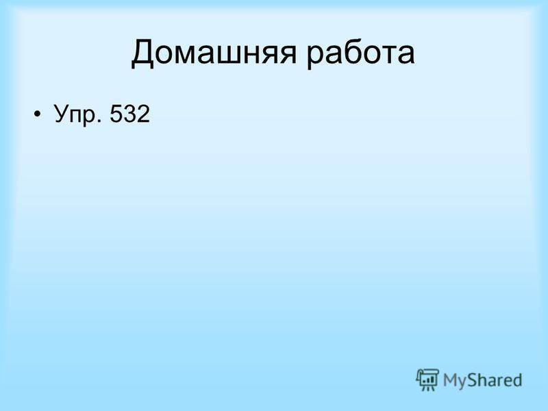 Домашняя работа Упр. 532