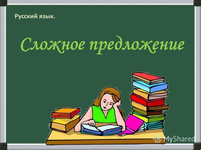 Русский язык. Сложное предложжение