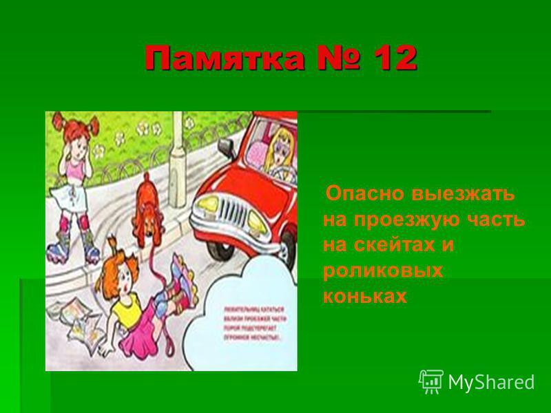 Памятка 12 Опасно выезжать на проезжую часть на скейтах и роликовых коньках