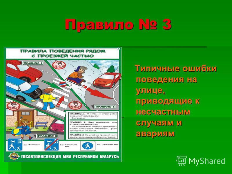 Правило 3 Типичные ошибки поведения на улице, приводящие к несчастным случаям и авариям Типичные ошибки поведения на улице, приводящие к несчастным случаям и авариям