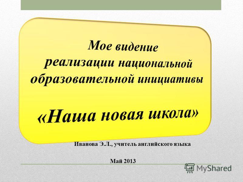 Май 2013 Иванова Э.Л., учитель английского языка