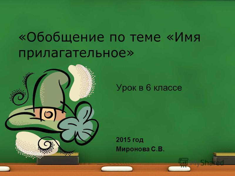 «Обобщение по теме «Имя прилагательное» Урок в 6 классе 2015 год Миронова С.В.