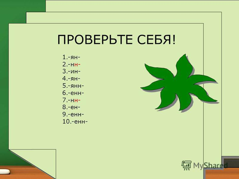 ПРОВЕРЬТЕ СЕБЯ! 1.-ян- 2.-на- 3.-ин- 4.-ян- 5.-яна- 6.-ена- 7.-на- 8.-ен- 9.-ена- 10.-ена-